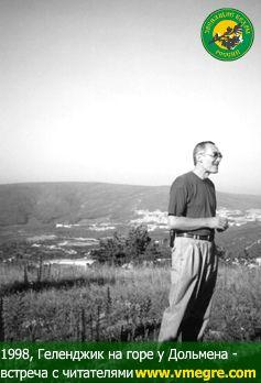 Vladimir Nikolaevich Megre